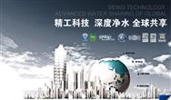 迸发净水设备创新力 迪迦尔添彩高品质生活