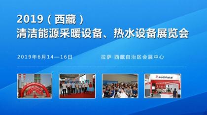 2019(西藏)清洁能源采暖设备、热水设备展览会