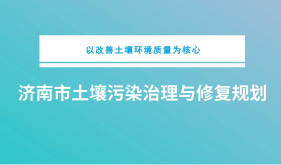 济南市土壤污染治理与修复规划(2018-2020年)
