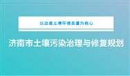 濟南市土壤污染治理與修復規劃(2018-2020年)