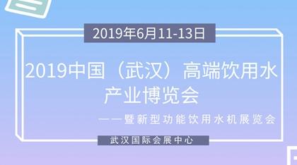 2019中國(武漢)高端飲用水產業博覽會暨新型功能飲用水機展覽會