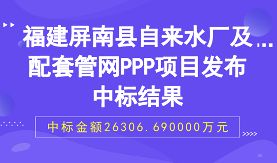 福建屏南县自来水厂及配套管网PPP项目中标结果