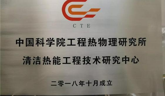 中科院清洁热能工程技术研究中心在京成立