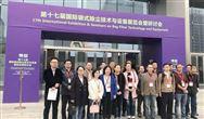 第十七届国际袋式除尘技术与设备展览会暨研讨会展后报告