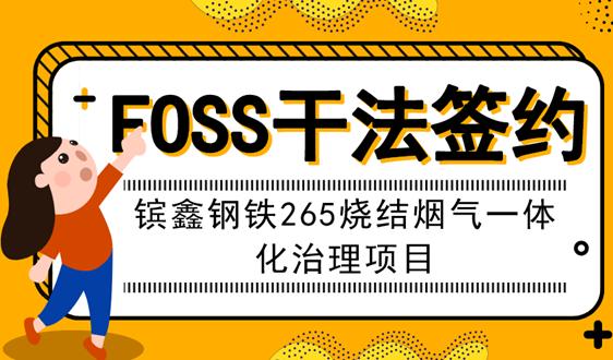 FOSS干法成功签约镔鑫钢铁烟气一体化治理项目