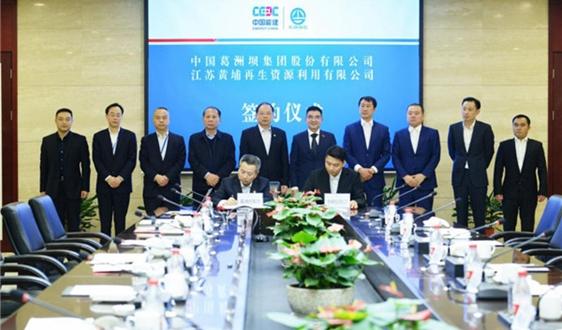 中國能建葛洲壩集團與江蘇黃埔再生資源利用有限公司簽署戰略合作協議