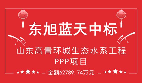 东旭蓝天中标6.2亿山东高青环城生态水系工程项目