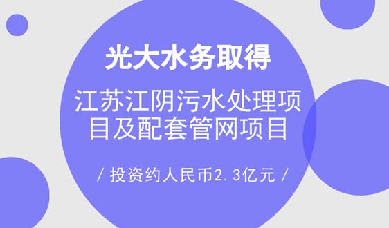 光大水务取得江阴污水处理项目及配套管网项目