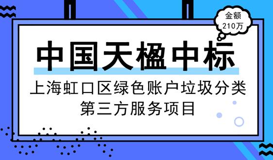 中国天楹中标210万上海虹口区垃圾分类服务项目