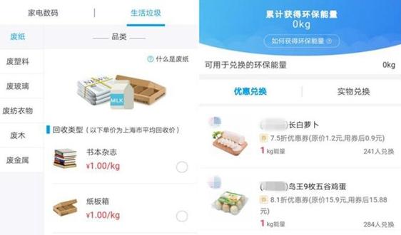 支付宝多了这个新功能 竟跟上海垃圾分类有关