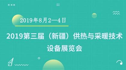 2019第三屆(新疆)供熱與采暖平安彩票app下载設備展覽會