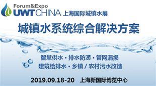 第九届上海国际城镇 给水排水水处理展览会
