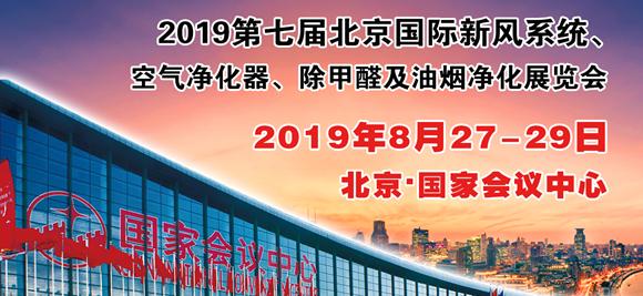 2019��浜������ㄦ�伴�绯荤�灞�瑙�浼�灏�浜�8��27-29�ュ��寮�