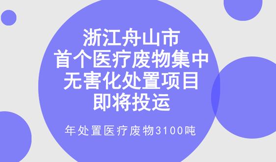 浙江舟山首个医疗废物集中无害化处置项目将投运