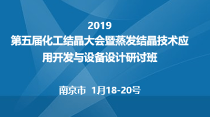 2019第五屆化工結晶大會暨蒸發結晶技術應用開發與betway必威手機版官網設計研討班