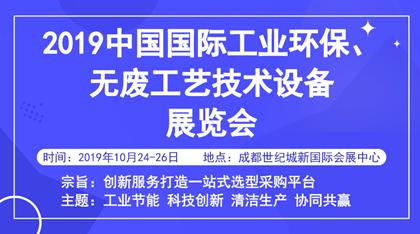 2019中國國際工業環保、無廢工藝平安彩票app下载設備展覽會