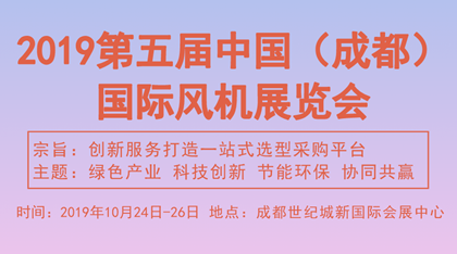 2019第五屆中國(成都)國際風機展覽會