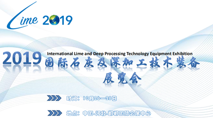 2019國際石灰及深加工技術裝備展覽會