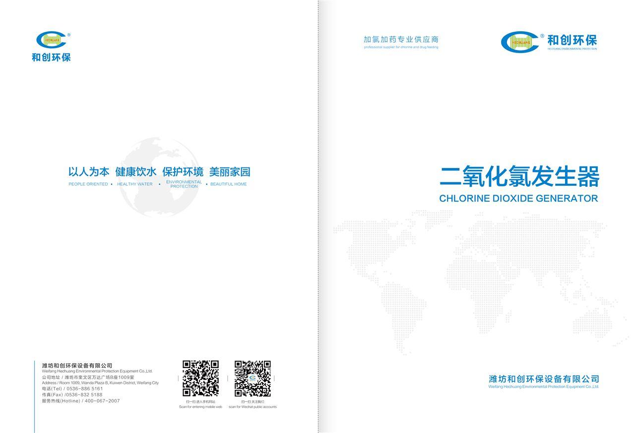 二氧化氯发生器画册