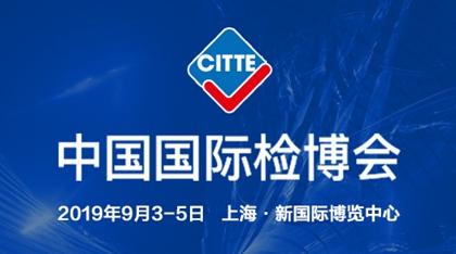2019中國國際檢驗檢測平安彩票app與裝備博覽會