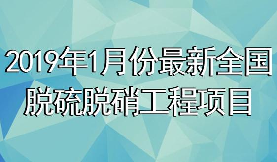2019年1月份新全國脫硫脫硝工程項目