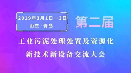 """""""2019年工业污泥处理处置及资源化 新技术新雷竞技官网app""""交流大会"""