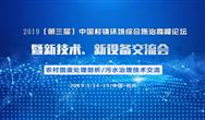 2019(第三届)中国村镇环境综合施治高峰论坛携多位固废专家与您相约杭州
