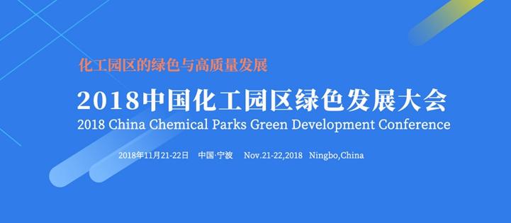 2018中國化工園區綠色發展大會
