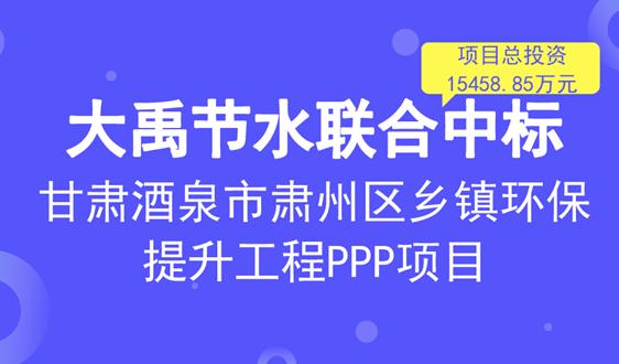 大禹节水联合中标甘肃酒泉市肃州区乡镇环保项目