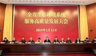 """江苏生态环境系统""""六大实招""""服务高质量发展"""