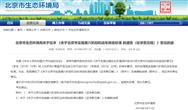 北京率先发令,机动车国六标准落地进入倒计时