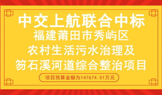 中交上航联合中标14.77亿福建莆田秀屿区综合项目