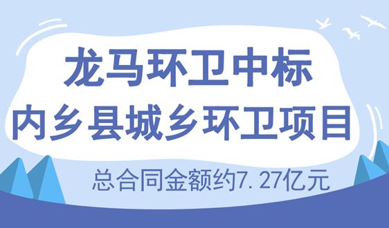 总金额约7.27亿 龙马环卫中标内乡县城乡环卫项目