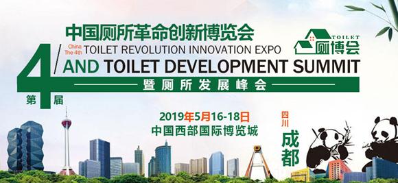 2019成都有一场不可错过的厕所行业盛会