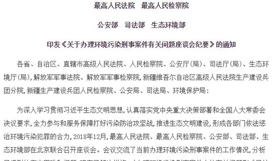 """""""两高三部""""发文:加大对环境污染犯罪惩治力度"""