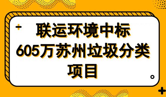 联运环境中标605万苏州垃圾分类项目