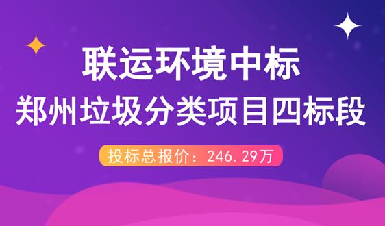 246万 联运环境中标郑州垃圾分类项目四标段