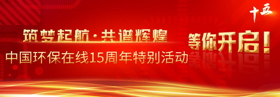 兴旺宝明通15周年庆