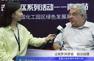 专访蓝星安迪苏南京副总经理让保罗·阿罗兹