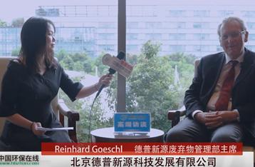 专访德普新源废弃物管理业务主席Reinhard Goeschl