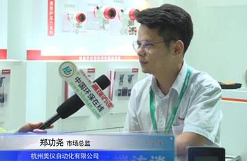 专访美仪自动化市场总监郑功尧