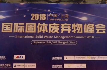2018国际固体废弃物峰会精彩花絮