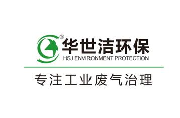 华世洁环保:工业废气解决方案专家