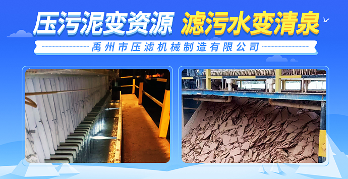 禹州市壓濾機械製造有限