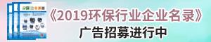2019環保行業企業名錄火爆招商中