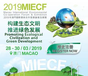2019MIECF澳門環保展