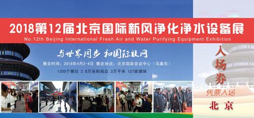 IBE2018國際新風凈化凈水展 活動在即!