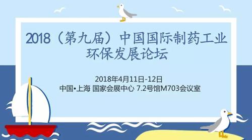 2018(第九届)中国国际制药工业环保发展论坛开始报名!