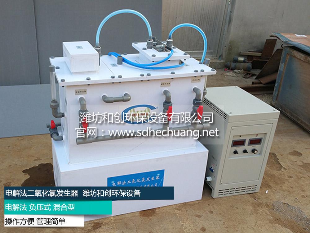 二氧化氯发生器设备价格