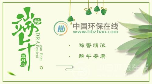 中国环保在线2018年端午节放假通知